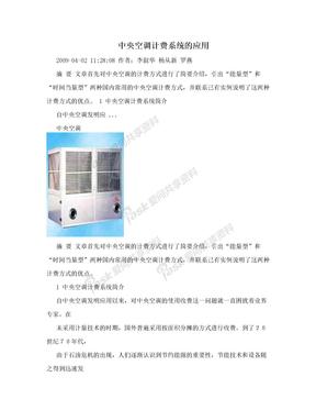 中央空调计费系统的应用