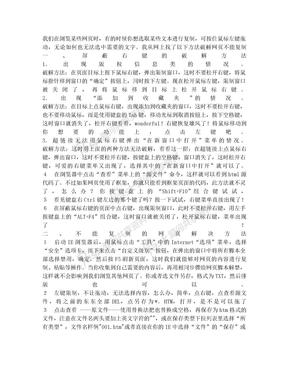 如何复制不能复制的文字