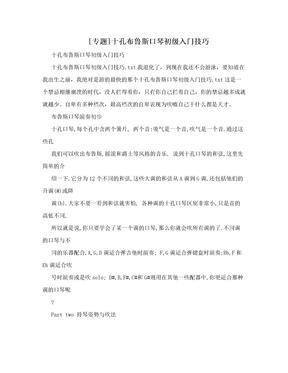 [专题]十孔布鲁斯口琴初级入门技巧
