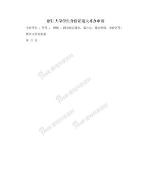 浙江大学学生身份证遗失补办申请