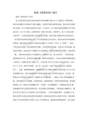 雨果《悲惨世界》简介