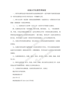 高锦小学仪器管理制度