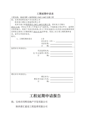 工期延期申请表11773