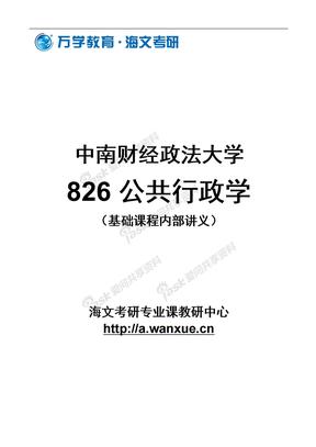 826公共行政学