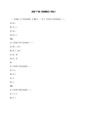 北语17春《日语概论》作业2