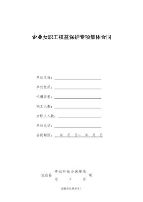 企业女职工权益保护专项集体合同-总工会