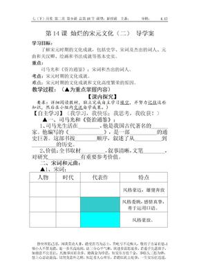 第14课_灿烂的宋元文化(二)_导学案