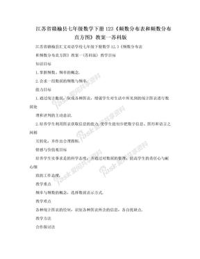江苏省赣榆县七年级数学下册123《频数分布表和频数分布直方图》教案一苏科版