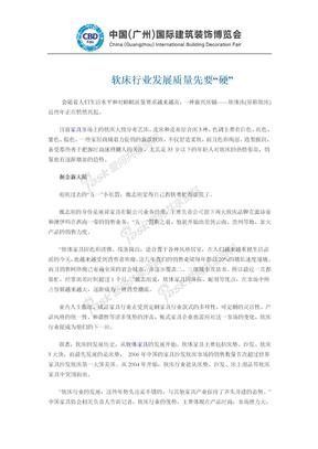 """卫浴挂件十大品牌 广州建博会 软床行业发展质量先要""""硬"""""""