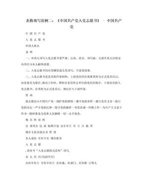 表格填写范例二:《中国共产党入党志愿书》 - 中国共产党