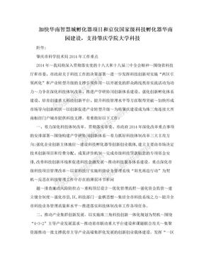 加快华南智慧城孵化器项目和京仪国家级科技孵化器华南园建设,支持肇庆学院大学科技