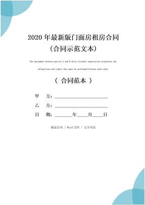 2020年最新版门面房租房合同(合同示范文本)
