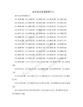 高中语文常见错别字2