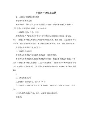 普通话评分标准表格