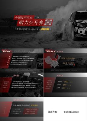 中国民用汽车耐力公开赛活动招商方案ppt模板