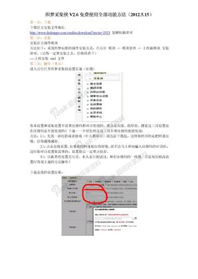 织梦采集侠V2.6免费使用全部功能方法(2012.5.15)