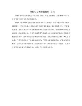 寒假安全教育新闻稿 文档
