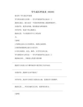 学生成长档案表_402601