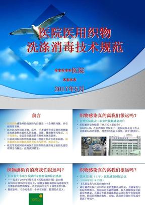 《医院医用织物洗涤消毒技术规范》培训
