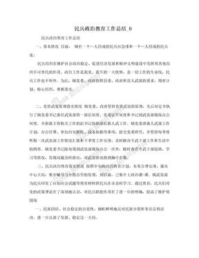 民兵政治教育工作总结_0