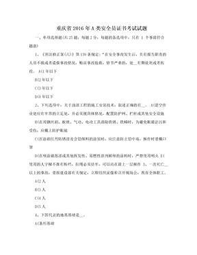 重庆省2016年A类安全员证书考试试题