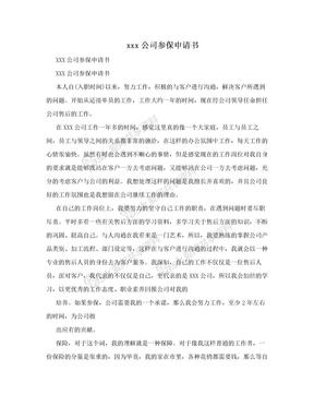 xxx公司参保申请书