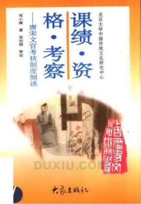 邓小南《课绩·资格·考察:唐宋文官考核制度侧谈〉_郑州:大象出版社1997年