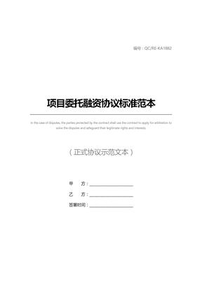 项目委托融资协议标准范本