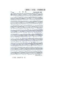 [课程]丁香花 吉他独奏谱