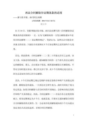 再议合同解除异议期条款的适用