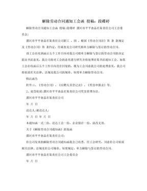 解除劳动合同通知工会函 投稿:段碟碠