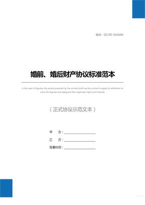 婚前、婚后财产协议标准范本