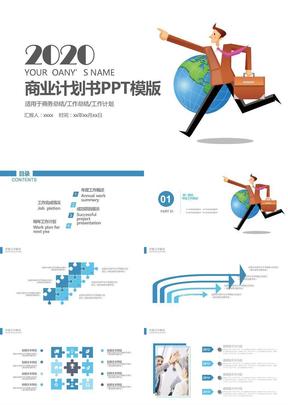商业计划书创业计划书项目融资ppt模板 (16)