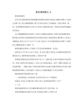 薪资调研报告_0