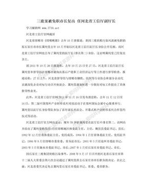 三鹿案被免职市长复出 任河北省工信厅副厅长
