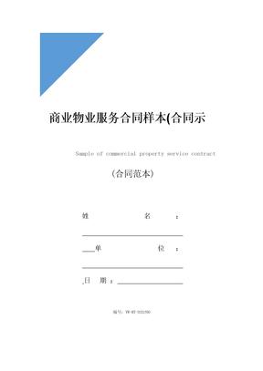 商业物业服务合同样本(合同示范文本)