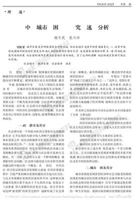 50中国城市贫困问题研究综述与分析