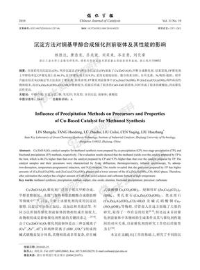 沉淀方法对铜基甲醇合成催化剂前驱体及其性能的影响