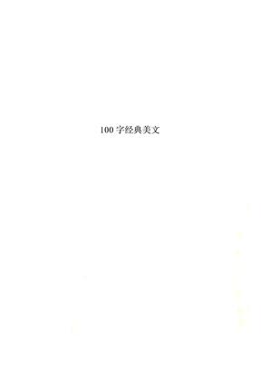 100字经典美文