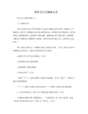 初中文言文阅读大全