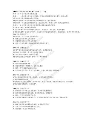 2006年广东公务员考试面试题大汇总N