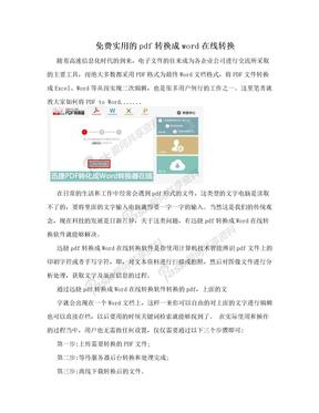 免费实用的pdf转换成word在线转换