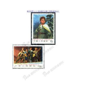 编号邮票1-6 革命现代京剧《智取威虎山》