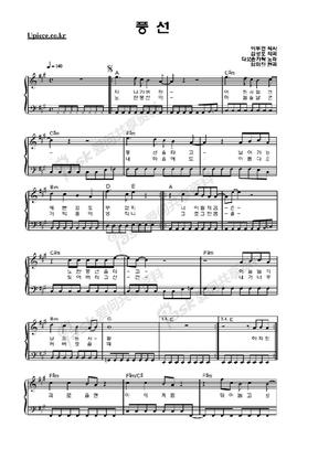 东方神起歌曲钢琴谱 曲谱 气球