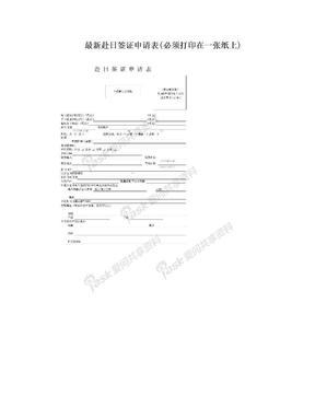 最新赴日签证申请表(必须打印在一张纸上)