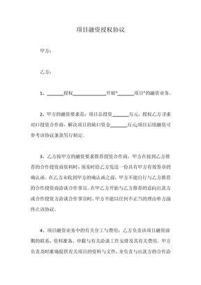 项目融资授权协议