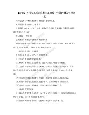 【最新】四川省蓬溪县农村土地流转合作社的财务管理制度