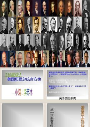 【珍藏版】美国历届总统官方像