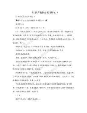 XX酒店收银员实习周记 3
