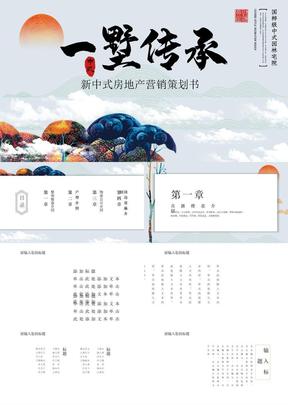 新中式大气房地产销售方案ppt模板